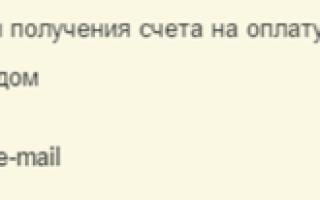 Как узнать показания и задолженность в Иркутскэнергосбыт