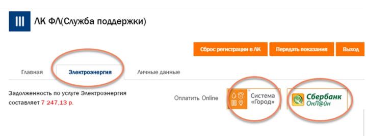 Оплата Иркутскэнергосбыт